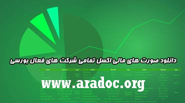 دانلود داده های آماری شرکتهای بورس اوراق بهادار تهران اکسل