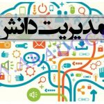 دانلود مبانی نظری مدیریت دانش