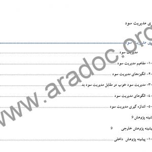 مبانی نظری مدیریت سود – دانلود فایل