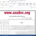 دانلود پرسشنامه انسجام و یکپارچگی سازمان + pdf