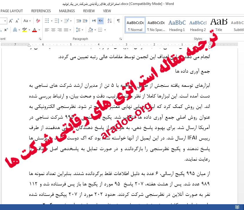 صفحه 11 فایل ترجمه مقاله استراتژی های رقابتی شرکت ها