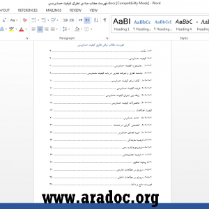مبانی نظری کیفیت حسابرسی – دانلود فایل