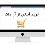 خرید و دانلود پرسشنامه رضایت مشتری از اپلیکیشن 2020